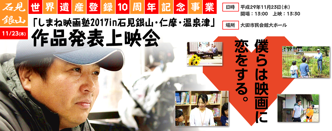 「しまね映画塾2017in石見銀山・仁摩・温泉津」作品発表上映会
